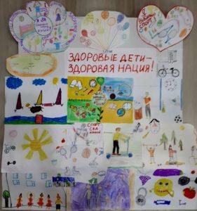 конкурс здоровый образ ижизни всероссийский для детей с дипломами