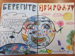 конкурс экологический берегите природу всероссийский для детей с бесплатными дипломами