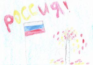 конкурс моя родина международный для детей