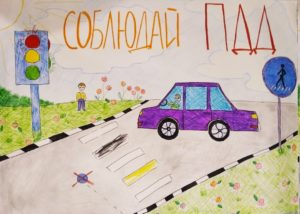 конкурс безопасность на дорогах всероссийский