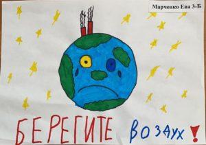 берегите природу конкурс всероссийский для детей с бесплатными дипломами