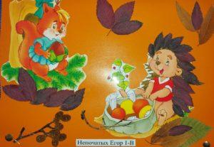осенние поделки конкурс всероссийский для детей с бесплатными дипломами