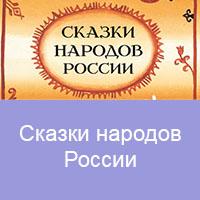 конкурс сказки всероссийский