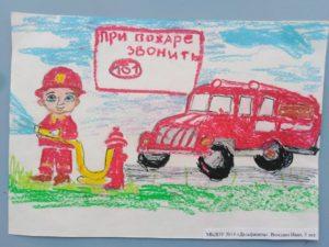 конкурс пожарная безопасность всероссийский для детей с бесплатными дипломами