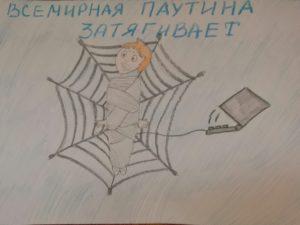 конкурс безопасность глазами детей всероссийский