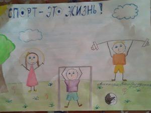 конкурс спорт всероссийский