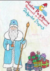конкурс подарок деду морозу всероссийский