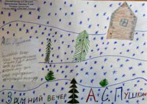 конкурс моя любимая книга всероссийский и международный для детей с дипломами