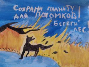 конкурс стоп огонь всероссийский