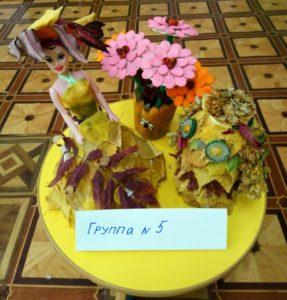 конкурс осень поделки всероссийский для детей с дипломом