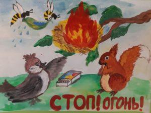 конкурс стоп огонь всероссийский и международный для детей с дипломом