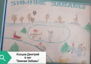 конкурс мир спорта всероссийский и международный для детей с дипломом