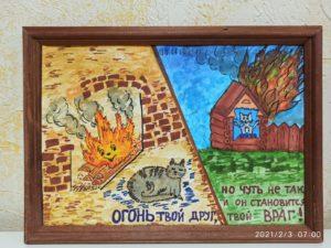 конкурс стоп огонь всероссийский для детей
