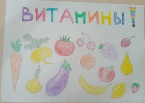 конкурс витамины и здоровый организм всероссийский для детей с дипломом