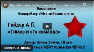 конкурс моя любимая книга всероссийский