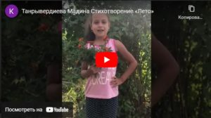 конкурс кусочек лета всероссийские и международные конкурс для детей с дипломом