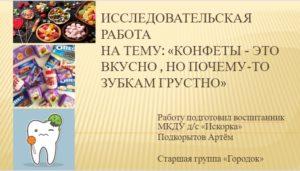 конкурс проектов я исследователь всероссийский и международный конкурс