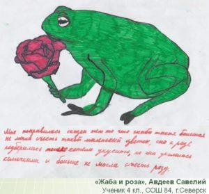 конкурс моя любимая книга всероссийский международный для детей с дипломом