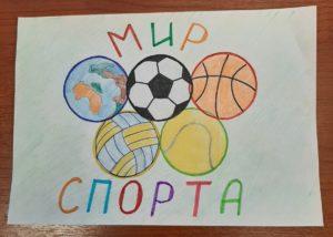 конкурс мир спорта всероссийские и международные конкурс для детей с дипломом