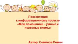 конкурс проектов всероссийские и международные конкурс для детей с дипломом