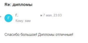 отзывы участие во всероссийских и международных дистанционных конкурсах с дипломом