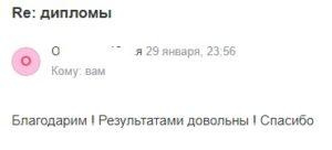 отзывы учстие во всероссийских и международных дистанционных конкурсах с дипломом