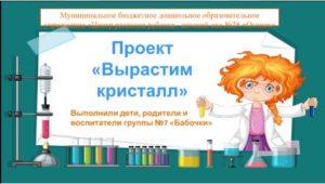 конкурс проектов для дошкольников всероссийкий международный с дипломом