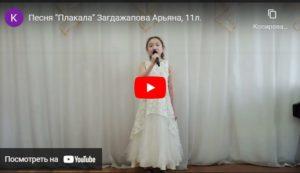 вокальный конкурс для школьников