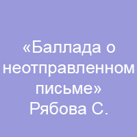 конкурс о войне всероссийский