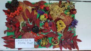 поделка конкурс золотая осень всероссийский для дошкольников