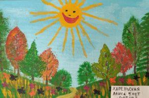 кнкурс осень для детей экспресс