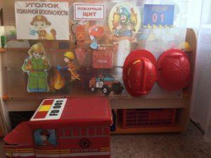 конкурс пожарная безопасность всероссийские и международные конкурс для детей с дипломом