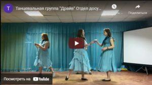 конкурс танцевальный эстрадный танец всероссийский
