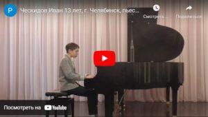 инструментальный конкурс фортепиано всероссийский для детей с дипломом