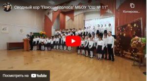 вокальный конкурс всероссийский