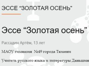 конкурс эссе осень всероссийский